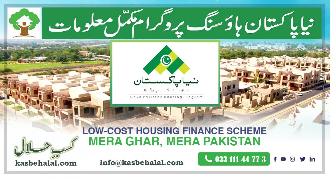 Mera Pakistan Mera Ghar