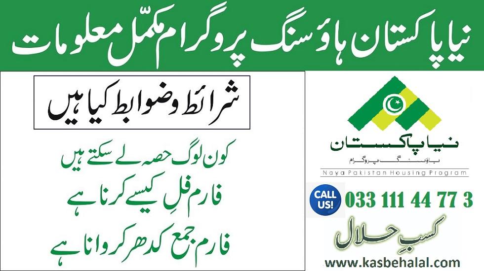 Naya Pakistan Housing